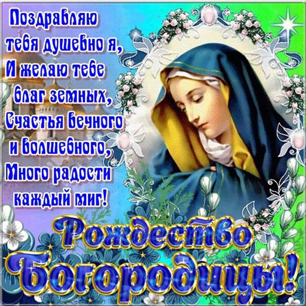 Рождество Пресвятой Богородицы музыкальная открытка