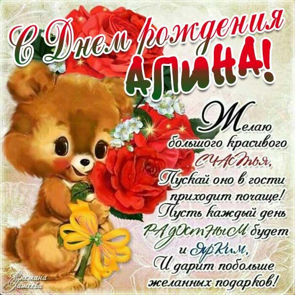 Открытка с днем рождения Алина: медвежонок, букет, надпись стих