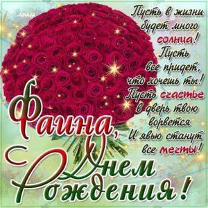 Фаина с Днем рождения картинки поздравить. Цветы, букет, розы, надпись, стихотворение, стих, с бликами, мерцающие, фразы.