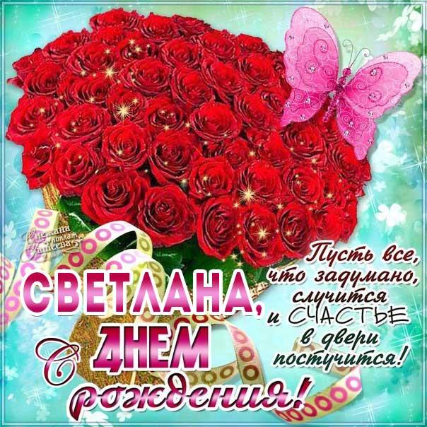 С днем рождения Светлана букет красных роз картинка с фразами