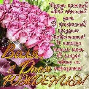С днем рождения Валентина красивые розы