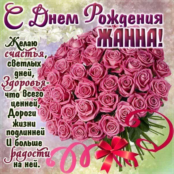 С днем рождения Жанна картинки поздравительные. Красивые розы, букет, надпись, стих.