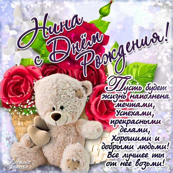 С днем рождения Нина картинка открытка со словами плюшевый медведь розы