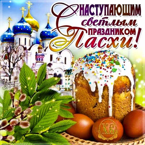 Пасха наступающий праздник, святое воскресение, с началом Пасхи открытки
