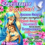 Христианские картинки праздник сретение господне