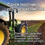 Картинки с днем сельского хозяйства