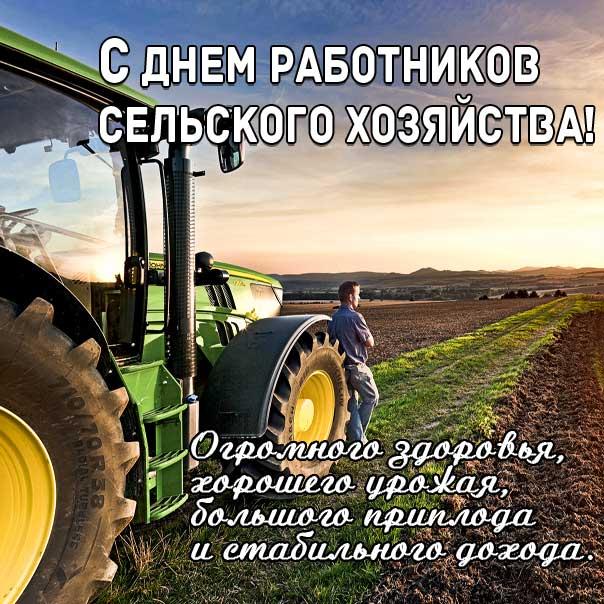 Картинка открытка поздравления с Днем работника сельского хозяйства
