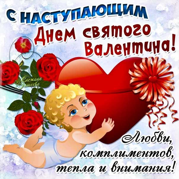 Открытка с наступающим днём святого Валентина. Купидон, признаться в любви, день святой Валентин, текст, красивая надпись люблю, со стихом, мигающая, картинки.