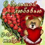 С большой любовью тебе открытка