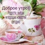 Гиф с добрым утром радости тебе