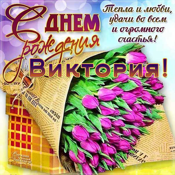 С днем рождения Виктория букет тюльпаны