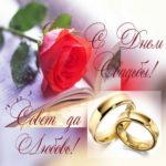 Открытки с бракосочетанием