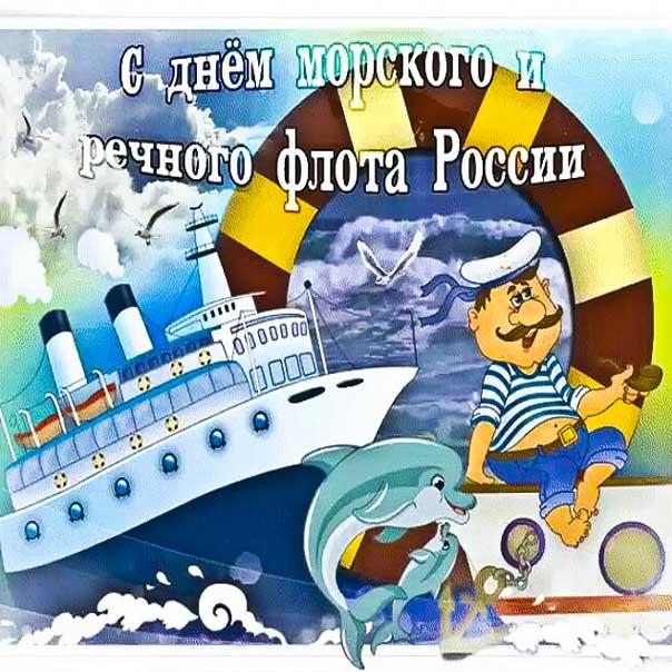 Позитивная картинка день Морского и Речного флота