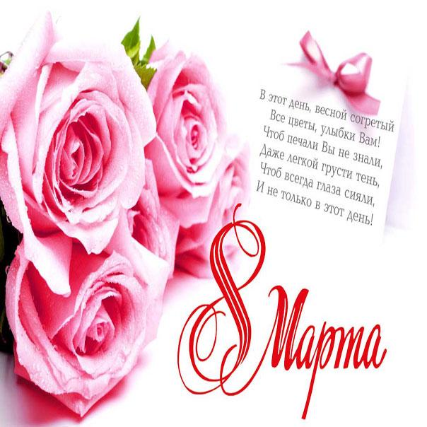 С 8 Марта открытка