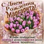 Маргарите красивые открытки день рождения