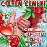 Праздник день Семьи открытки