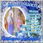 Желаю счастья в праздник сретение господне