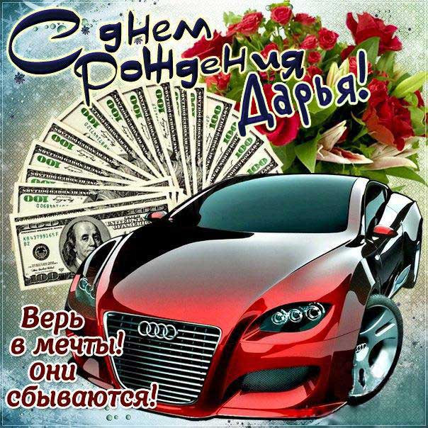 С Днем рождения Дарья картинка поздравление. Машина, красная машина, надпись, стих, с фразами, цветы, автомобиль, открытка, поздравление, мерцающая.