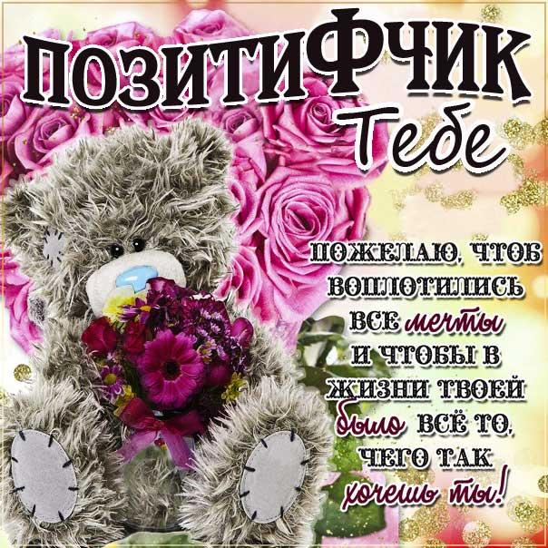 Пожелание картинка с надписями. Розы, плюшевый мишка, мультяшка, с текстом, добрые картинки.