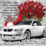 Александр открытки с музыкой день рождения