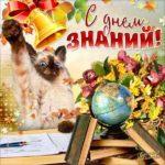 Веселая открытка 1 сентября