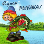 День Рыбака открытки