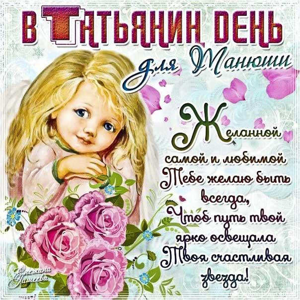 Картинка Татьянин ден сказочно красивого дня. Розы, мультяшка, Татьяне, цветы, текст, красивая надпись, со стихом, мигающая, картинки, пожелание, открытка.