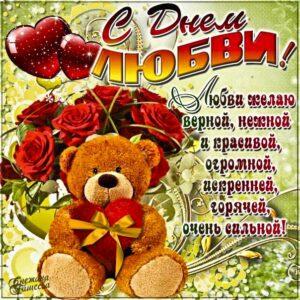Картинка с надписью любовь. День любви, букет роз, с надписью люблю, плюшевый мишка, валентинка, с бликами, эффекты, открытка с пожеланием, мерцающая.