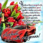 Алексей открытки с музыкой день рождения