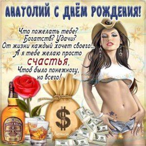 С днем рождения Анатолий картинки с бликами. Девушка, деньги, коньяк, стихотворение, с фразами.