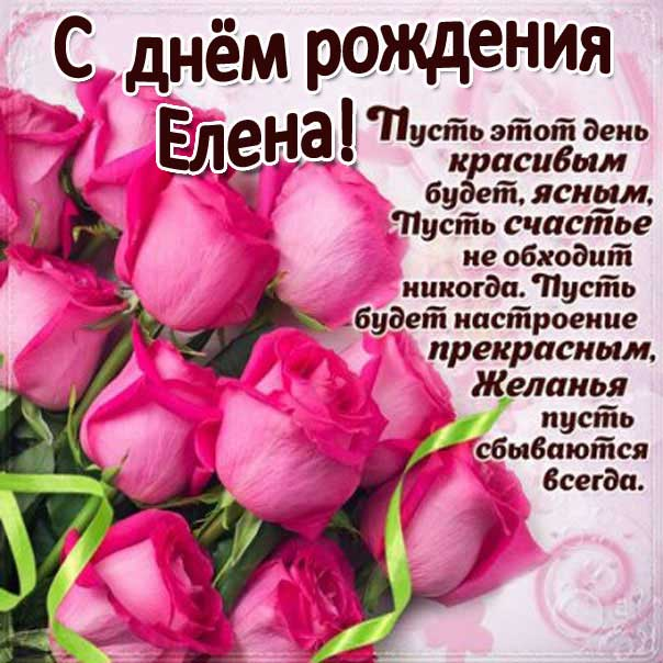 с днем рождения Елена розовые розы
