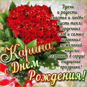 С днем рождения Карина открытка розы. Букет из роз, красные, с фразами, поздравление стих, надпись.