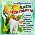 Открытки на день Стоматолога мерцающие