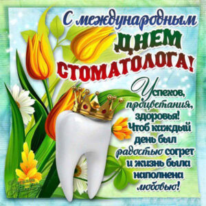 На день стоматолога мигающие картинки