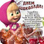 День шоколада красивые гифы