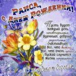 Раиса музыкальная открытка др именины