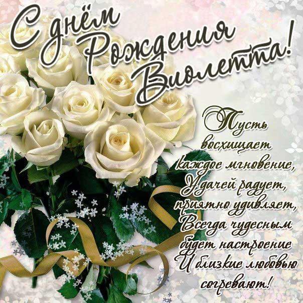 С Днем рождения Виолетта открытка поздравить. Букет, розы, красивый букет, цветы, красивая надпись, стих, мерцание, узоры, слова, бабочки, белые розы.