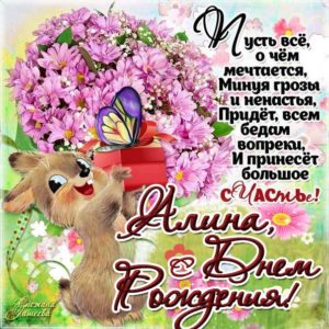 Картинка заяц с букетом цветов с днем рождения Алина