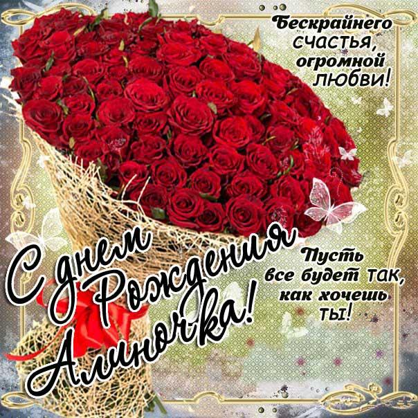 Шикарные розы открытка День рождения Алина, Надпись на открытке