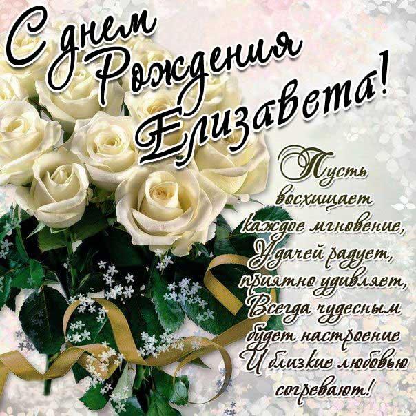 C днем рождения Елизавета белые розы букет