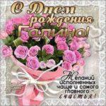 Галина поздравить открытки день рождения