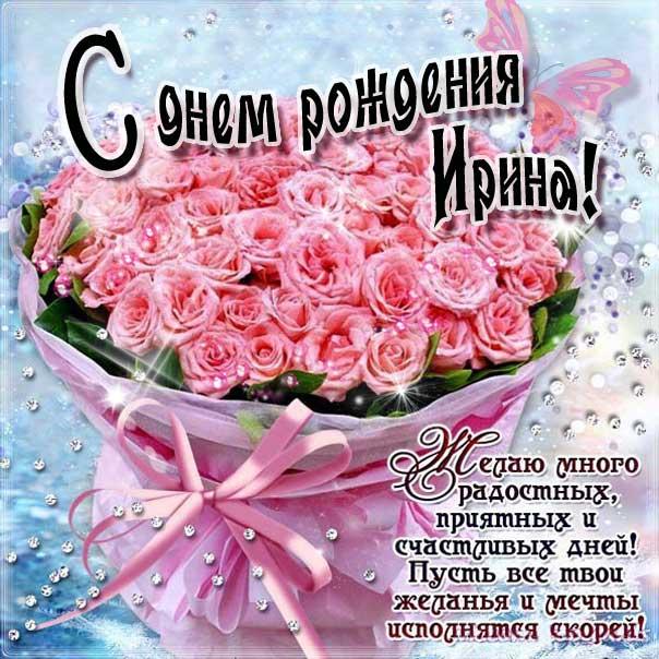 Открытки день рождения Ирина букет розовые розы