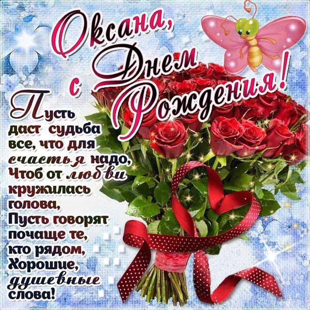 Розы открытка с днем рождения Оксана картинка