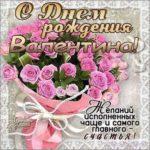 Валентине популярные открытки именины