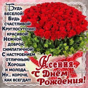 С Днем рождения Ксения милое поздравление картинка. Корзина роз, с розами, розы, подарок, надпись, узоры, с фразами, мерцающая, со стихом.