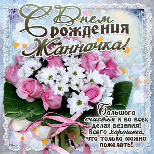 Картинка с днем рождения Жанна. Красивый букет, розы, эффект, с надписью, мерцание, узоры, стих поздравляю Жанну.