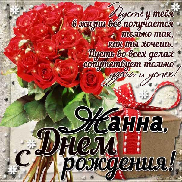 Красивая открытка с днем рождения Жанна. Красные розы, алые розы, подарок в коробке, надпись фразы, стих слова Жанне именины.