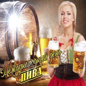 День пива поздравление девушка с пивом