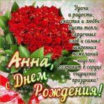 Анна день рождения красочная открытка