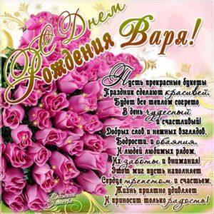 С днем рождения Варвара красивые розы